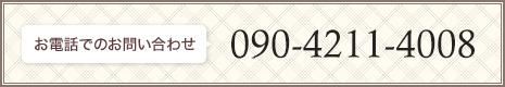 090-7690-8775
