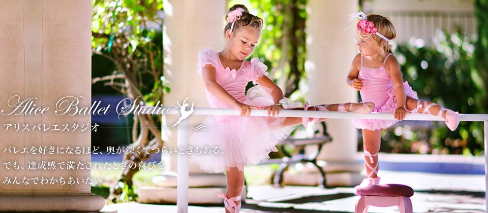 バレエを好きになるほど、奥が深くてつらいときもある。でも、達成感で満たされたときの喜びをみんなでわかちあいたい